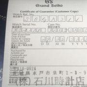 08E11C38-3F85-4304-B23D-A95B10054A2C